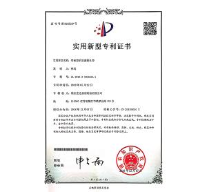 各项专利证书