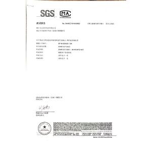 SGS认证-PET蔬菜扎带